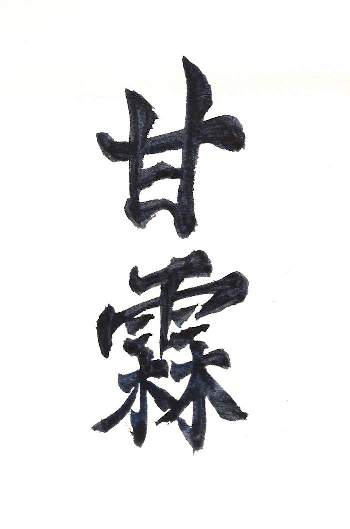 Khan Ling written in Chinese characters.